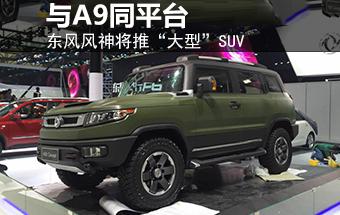 """东风风神将推""""大型""""SUV 与A9同平台-图"""