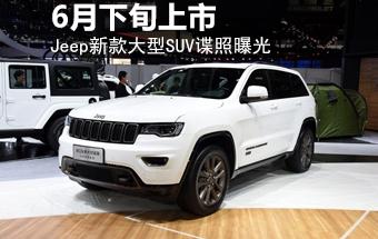Jeep新款大型SUV谍照曝光 6月下旬上市-图