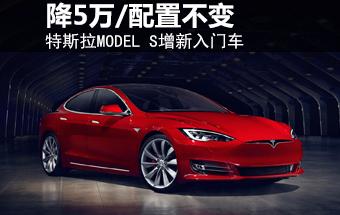 特斯拉MODEL S增入门车 降5万/配置不变