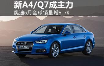 奥迪5月全球销量增6.7% 新A4/Q7成主力