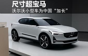 """沃尔沃小型车为中国""""加长"""" 尺寸超宝马"""