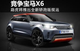 路虎将推出-全新轿跑版揽运 竞争宝马X6