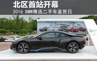 2016 BMW尊选二手车鉴赏日北区首站开幕