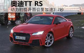 奥迪TT RS动力大幅提升 百公里加速3.7秒