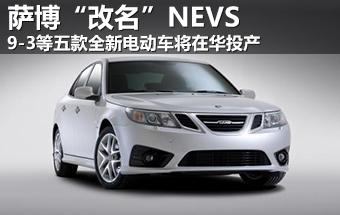 """萨博""""改名""""NEVS 5款电动车将在华投产"""