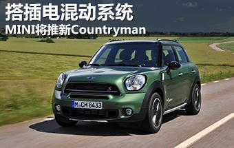 MINI将推新Countryman 搭插电混动系统