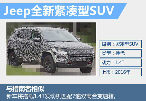 广汽菲克年内将推3新车 含全新紧凑SUV
