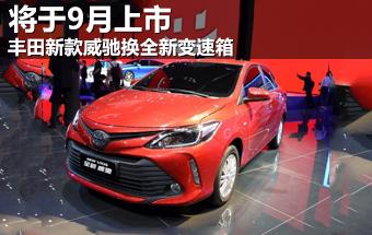 丰田新款威驰换全新变速箱 将于9月上市