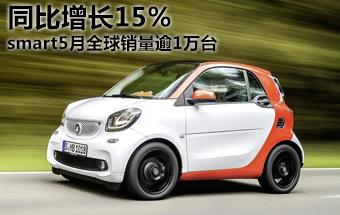 smart5月全球销量逾1万台 同比增长15%