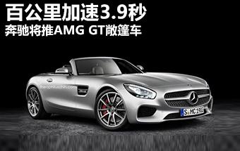 奔驰将推AMG GT敞篷车 百公里加速3.9秒