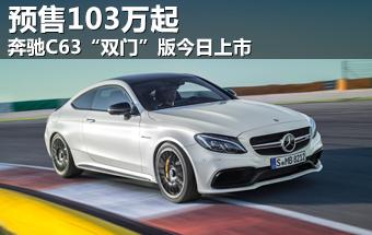 """奔驰C63""""双门""""版正式上市 售102.8万起"""