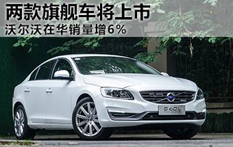 沃尔沃在华销量增6% 两款旗舰车将上市