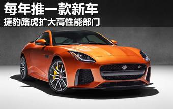捷豹路虎扩大高性能部门 每年推一款新车