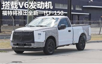 福特将推出全新一代F-150 搭载V6发动机
