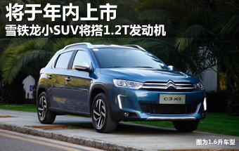 雪铁龙小SUV将搭1.2T发动机 动力更强劲