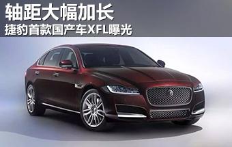 捷豹首款国产车XFL曝光 轴距大幅加长-图