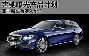奔驰曝光产品计划 哪些新车有望入华?