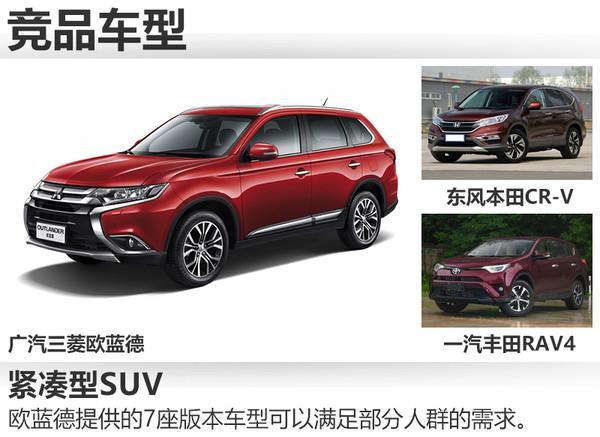 紧凑型SUV还能有7座 广汽三菱欧蓝德来了高清图片