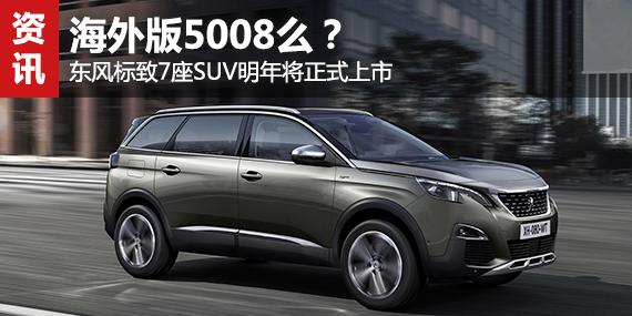 版5008么?东风标致7座SUV明年上市-进口标致 文章高清图片
