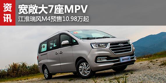大7座MPV 江淮瑞风M4预售10.98万起-江淮 文章 网通社汽车高清图片