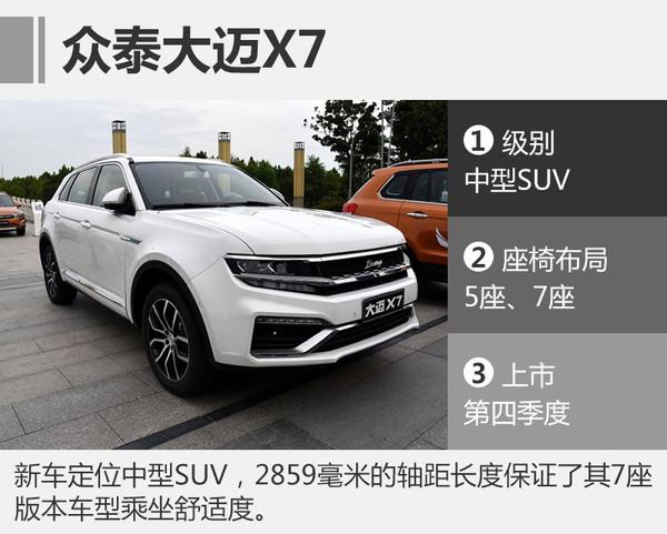 众泰全新中型SUV大迈X7下线 四季度上市