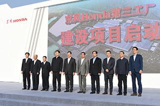 东风本田第3工厂开建 一期新增12万产能