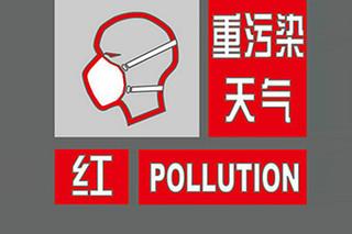 北京发布重度污染红色预警 实施单双号限行