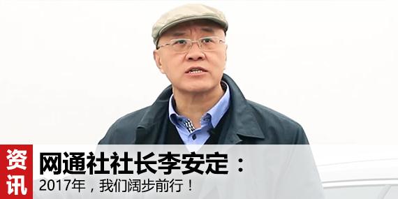网通社社长李安定:2017年,我们阔步前行!