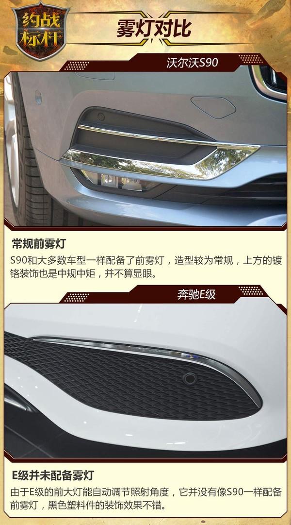 谁是豪华加长之王 沃尔沃S90对比奔驰E级