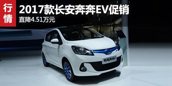 2017款长安奔奔EV促销 购车直降4.51万-奔奔各地行情 奔奔降价 奔奔