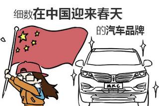 立春之时 细数在中国迎来春天的汽车品牌