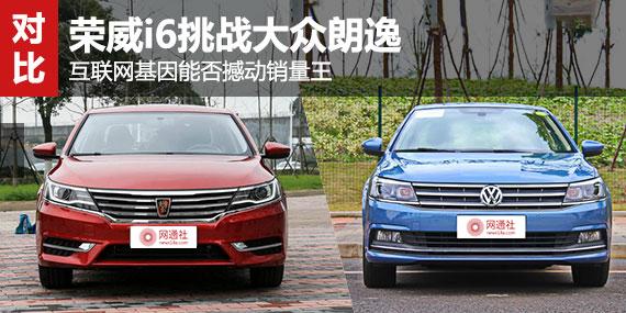 否撼动销量王 荣威i6挑战大众朗逸-上汽荣威 文章 和讯网