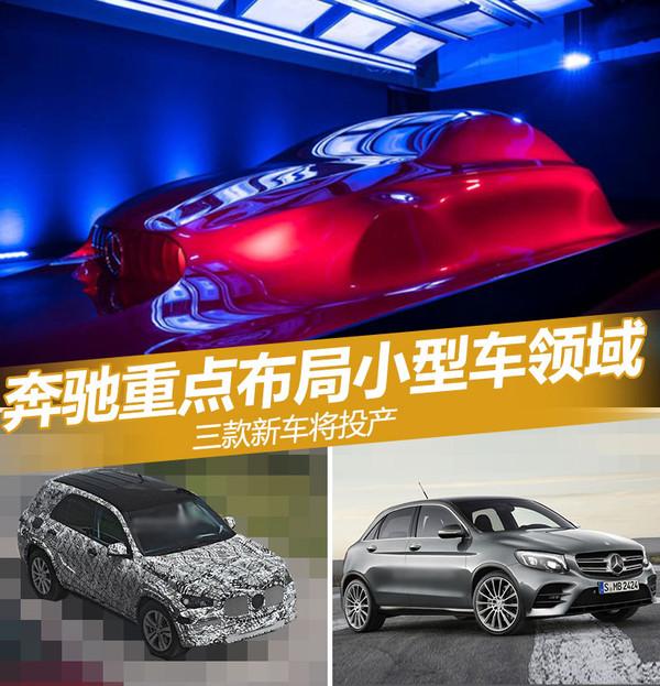 奔驰重点布局小型车领域 3款新车将投产
