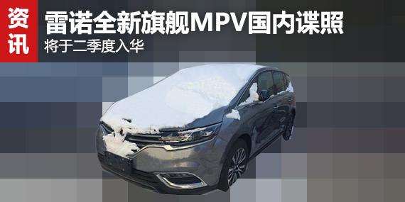 雷诺全新旗舰MPV国内谍照 将于二季度入华