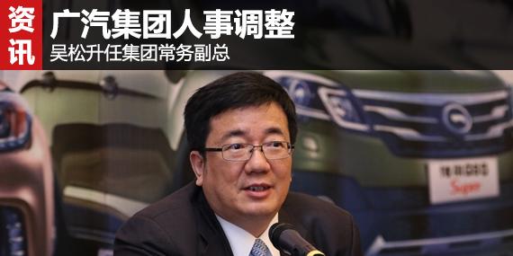 广汽集团人事调整 吴松升任集团常务副总