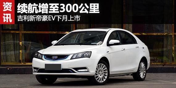 吉利新帝豪EV下月上市 续航增至300公里-吉利汽车 文章 TOM汽车广场
