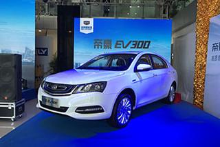 吉利帝豪EV300上市 补贴后售12.88万起