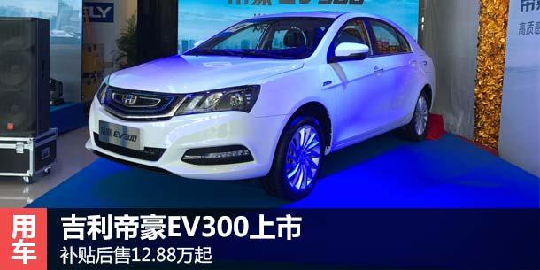 吉利帝豪EV300上市 补贴后售12.88万起-吉利汽车 文章 TOM汽车广场高清图片