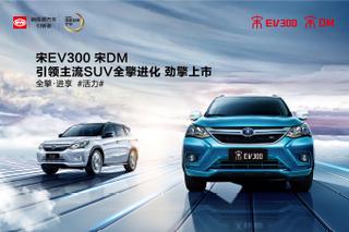 比亚迪宋DM/宋EV300上市 售17.99万元起