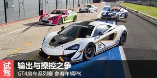 GT4房车系列赛参赛车辆 输出与操控之争