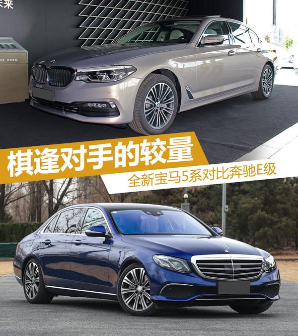 "ABB作为无人不知、无人不晓的三大德国豪华品牌,多年来一直是你争我夺,打的难解难分,呈现着""三足鼎立""之势。而在中大型豪华轿车这一细分市场中,奔驰于去年率先推出了全新一代E级,大受好评之余也让宝马和奥迪处于了落后状态。而在不久前的上海车展上,宝马也正式发布了5系的换代车型——全新一代5系Li。这意味着宝马将又与奔驰站在同一起跑线上,虽然该车的价格和具体配置尚未公布,但这并不妨碍全新一代5系Li与奔驰E级来一番静态比拼。话不多说,下面就让我们来看看新车的表现如何吧。"