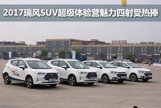 2017瑞风SUV超级体验营魅力四射受热捧
