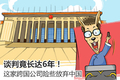 谈判�f�然6�q� �q�家跨国公司险些攑ּ�中国