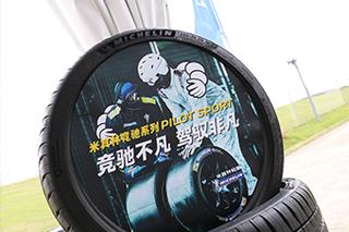 进击的米其林 竞驰系列2款新胎登陆中国