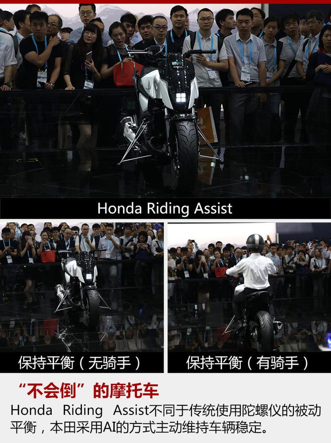 Honda Riding Assist是一款全球首发的实验车,其平衡技术于自于机器人ASIMO的平衡系统,不同于传统使用陀螺仪的被动平衡,本田采用AI的方式主动维持车辆稳定,因此在正常骑行时系统并不会介入,只有在可能发生倾倒方会进行辅助,保障骑手安全。