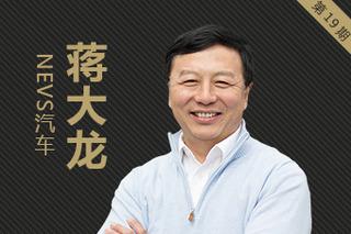 蒋大龙:NEVS开创新模式 共享是必行路