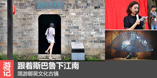 跟着斯巴鲁下江南 简游鄣吴文化古镇