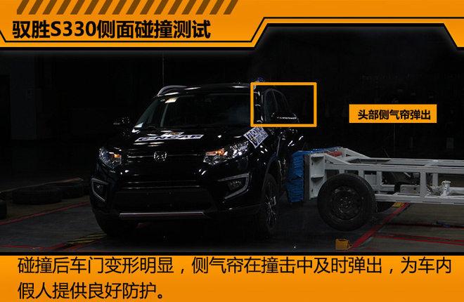 侧面碰撞测试中,驭胜S330表现也较为出众。虽然在撞击发生后驾驶员一侧车门发生较严重变形,但侧气囊和侧气帘的及时弹出,为模拟驾驶员假人提供较为到位的保护。