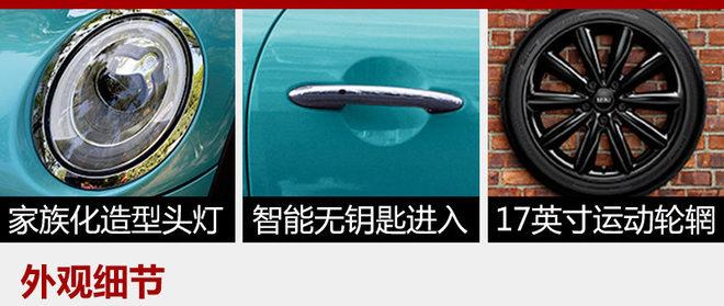 外观细节上,新车将家族化的圆形头灯延续了下来,并采用氙气和LED相互搭配的光源。车身门扳手装有无钥匙进入和锁车功能,为上下车提供了一定的便捷性;此外,全新MINI COOPER加勒比蓝特别版还配备了17英寸黑色序列式轻质铝合金轮辋,搭配起来更为运动。