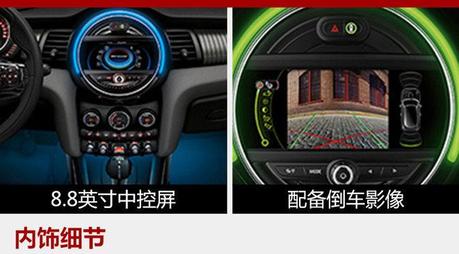 内饰方面,整体保留了MINI时尚的家族化设计风格。全车座椅采用NAPPA真皮面料,并用纯手工进行打造。在保留家族式设计风格之外还在细节上进行了升级,增加了多种颜色的可调式氛围灯,车主可根据不同的喜好营造出不同风格的主题色彩。在中央8.8英寸的中控屏内,还加装的倒车影像,保障了倒车入库的安全性。